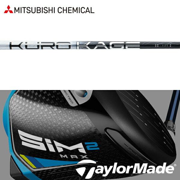 【テーラーメイド M1/M2/R15 純正スリーブ装着シャフト】三菱ケミカル クロカゲ シルバー デュアルコア TiNi (Mitsubishi Chemical Kurokage Silver Dual-Core TiNi)