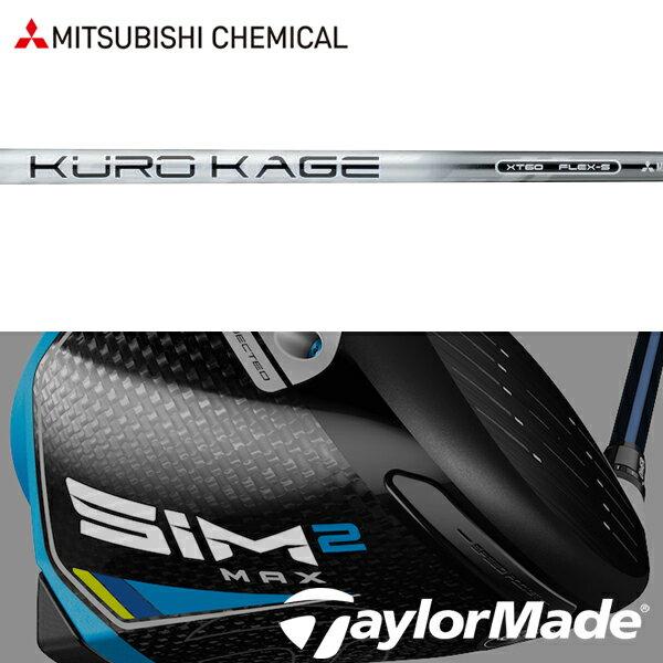 【テーラーメイド M1/M2/R15 純正スリーブ装着シャフト】 三菱ケミカル クロカゲ XT (Mitsubishi Chemical Kurokage XT)