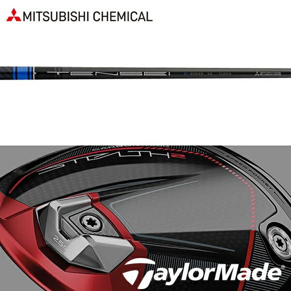 【テーラーメイド Mシリーズ 純正スリーブ装着シャフト】 三菱ケミカル TENSEI CK プロ ブルー (Mitsubishi Chemical TENSEI CK Pro Blue)