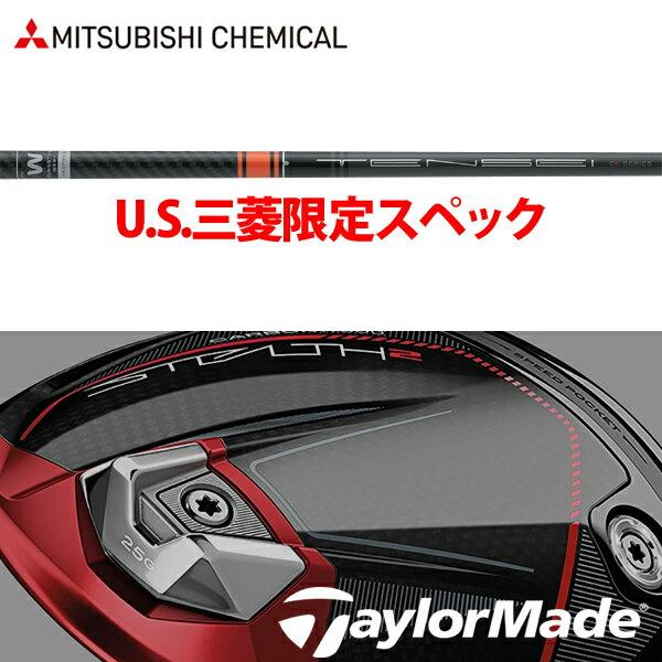 【テーラーメイド Mシリーズ 純正スリーブ装着シャフト】 三菱ケミカル TENSEI CK プロ オレンジ (Mitsubishi Chemical TENSEI CK Pro Orange)