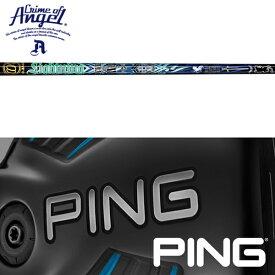 【ポイント20倍】【PING G400/Gシリーズ/G30・G25/i25/ANSER 純正スリーブ装着シャフト】クライムオブエンジェル ライトニング エンジェル ウッド (Crime Of Angel Lightning Angel Wood)