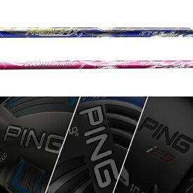 【処分価格】【PING G400/Gシリーズ/G30・G25/i25/ANSER 純正スリーブ装着シャフト】フジクラ ランバックス TYPE-S