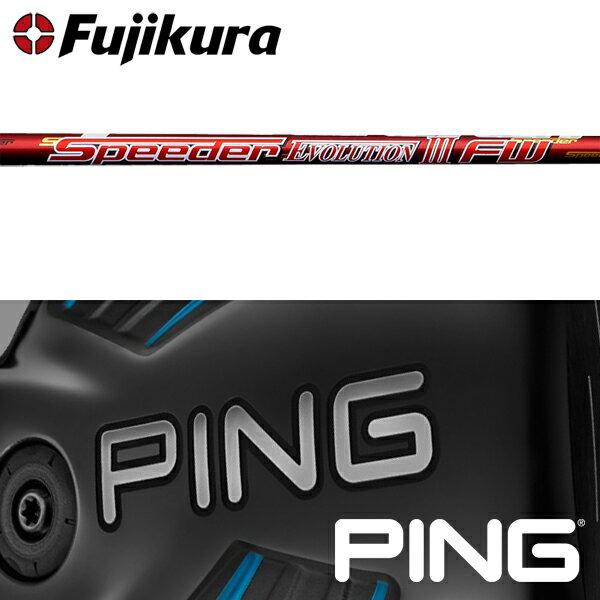 【PING G400/Gシリーズ/G30・G25/i25/ANSER 純正スリーブ装着シャフト】 フジクラ スピーダー エボリューション III FW (Fujikura Speeder Evolution III FW)
