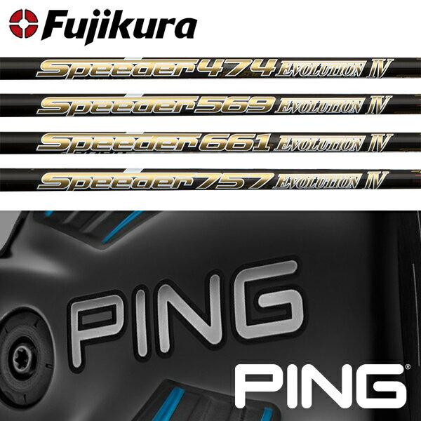 【ポイント20倍】【PING G400/Gシリーズ/G30・G25/i25/ANSER 純正スリーブ装着シャフト】フジクラ スピーダー エボリューション IV (Fujikura Speeder Evolution IV)
