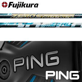 【ポイント20倍】【PING G400/Gシリーズ/G30・G25/i25/ANSER 純正スリーブ装着シャフト】 フジクラ ゼロスピーダー (Fujikura ZERO Speeder)