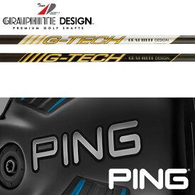 【PING G400/Gシリーズ/G30・G25/i25/ANSER 純正スリーブ装着シャフト】 グラファイトデザイン G-Tech (US仕様) (Graphite Design G-Tech)
