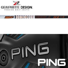 【PING G400/Gシリーズ/G30・G25/i25/ANSER 純正スリーブ装着シャフト】グラファイトデザイン Tour AD IZ (Graphite Design Tour AD IZ)