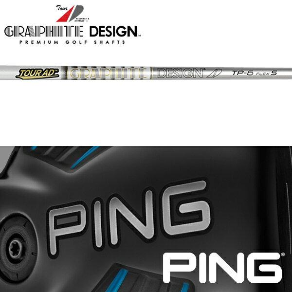 【PING G400/Gシリーズ/G30・G25/i25/ANSER 純正スリーブ装着シャフト】 グラファイトデザイン Tour AD TP (Graphite Design Tour AD TP)