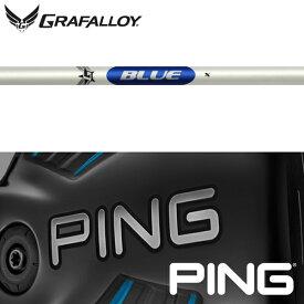 【処分価格】【PING G400/Gシリーズ/G30・G25/i25/ANSER 純正スリーブ装着シャフト】 グラファロイ ブルー フィーチャリング・スピードコート 65/75 (US仕様) (Grafalloy Blue Featuring Speed Coat)