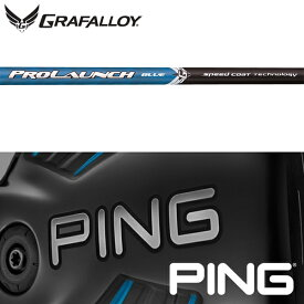 【PING G400/Gシリーズ/G30・G25/i25/ANSER 純正スリーブ装着シャフト】 グラファロイ プロローンチ・ブルー スピードコート (US仕様) (Grafalloy ProLaunch Blue Speedcoat)