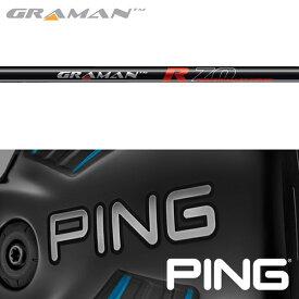 【PING G400/Gシリーズ/G30・G25/i25/ANSER 純正スリーブ装着シャフト】 グラマン パフォーマンスシリーズ R70 (Graman Performance Series R70)