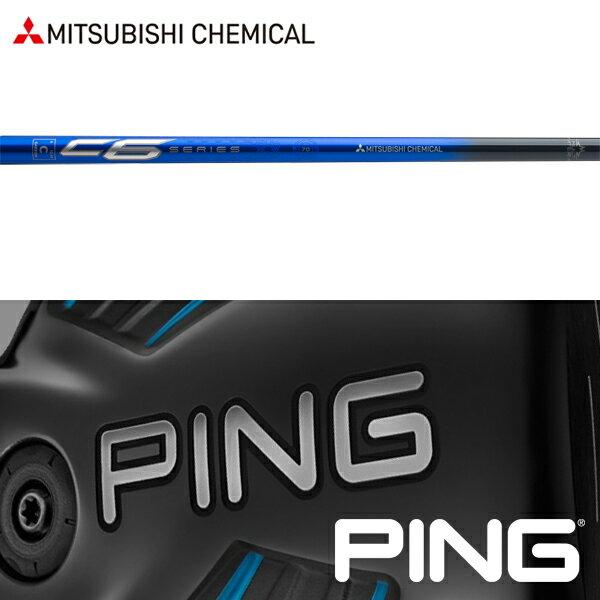 【PING G400/Gシリーズ/G30・G25/i25/ANSER 純正スリーブ装着シャフト】三菱ケミカル C6 ブルー (Mitsubishi Chemical C6 Blue)