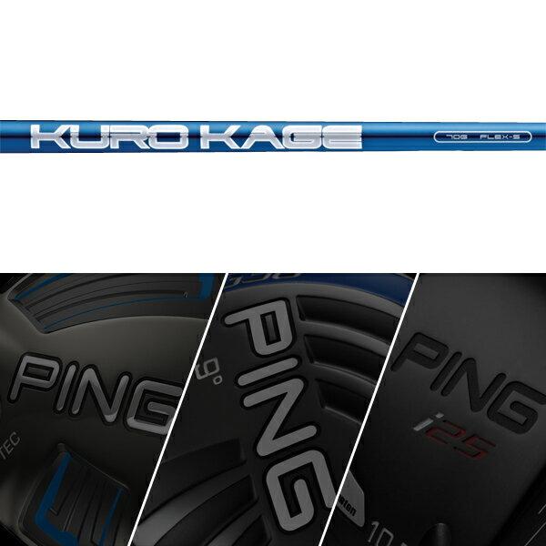 【処分価格】【PING G400/Gシリーズ/G30・G25/i25/ANSER 純正スリーブ装着シャフト】 三菱ケミカル クロカゲ ブルー (Mitsubishi Chemical Kurokage Blue)