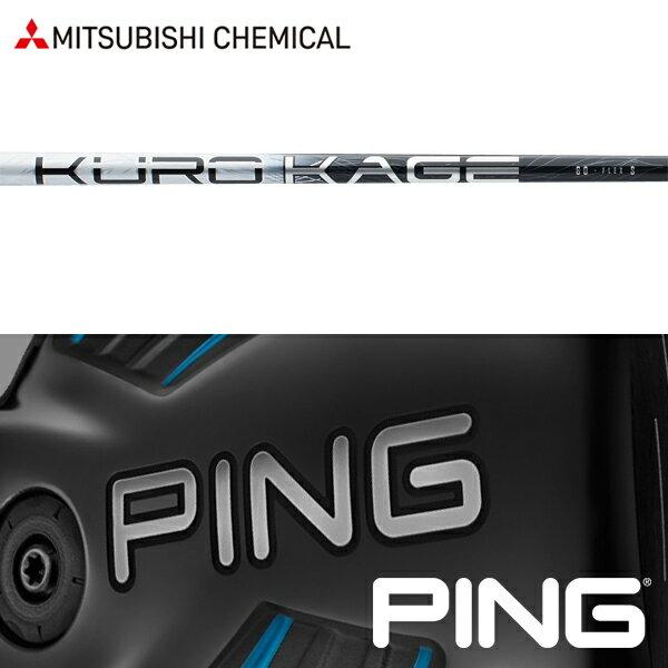 【PING G400/Gシリーズ/G30・G25/i25/ANSER 純正スリーブ装着シャフト】三菱ケミカル クロカゲ シルバー デュアルコア TiNi (Mitsubishi Chemical Kurokage Silver Dual-Core TiNi)