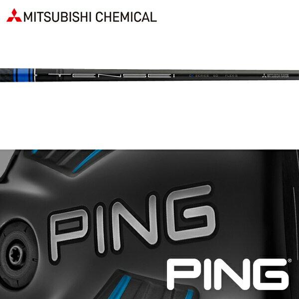 【PING G400/Gシリーズ/G30・G25/i25/ANSER 純正スリーブ装着シャフト】 三菱ケミカル TENSEI CK プロ ブルー (Mitsubishi Chemical TENSEI CK Pro Blue)