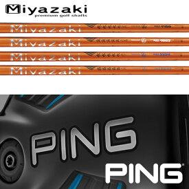 【PING G400/Gシリーズ/G30・G25/i25/ANSER 純正スリーブ装着シャフト】 ミヤザキ カウラ (Miyazaki Kaula) 【全4モデル】