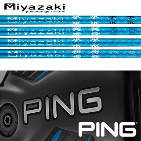 【PING G400/Gシリーズ/G30・G25/i25/ANSER 純正スリーブ装着シャフト】 ミヤザキ コスマ (Miyazaki Kosuma) 【全4モデル】