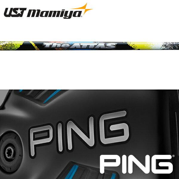 【PING G400/Gシリーズ/G30・G25/i25/ANSER 純正スリーブ装着シャフト】 USTマミヤ ジ・アッタス (UST Mamiya The ATTAS)