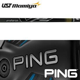 【PING G400/Gシリーズ/G30・G25/i25/ANSER 純正スリーブ装着シャフト】 USTマミヤ プロフォース V2 ブラック (US仕様) (UST Mamiya ProForce V2 Black Wood)