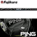 【PING G410 ウッド用 純正スリーブ装着シャフト】フジクラ MCF FW (Fujikura MCF FW)