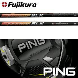 【ポイント20倍】【PING G410 ウッド用 純正スリーブ装着シャフト】 フジクラ スピーダー SLK (Fujikura Speeder SLK)