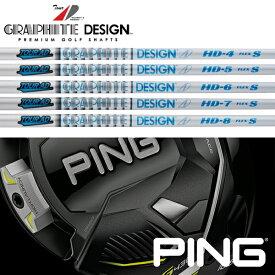 【PING G425/G410 ウッド用 純正スリーブ装着シャフト】グラファイトデザイン Tour AD HD (Graphite Design Tour AD HD)