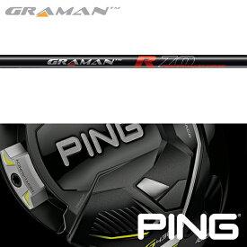【PING G410 ウッド用 純正スリーブ装着シャフト】 グラマン パフォーマンスシリーズ R70 (Graman Performance Series R70)