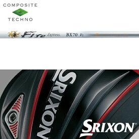 【今ならスリーブプロテクター付き!】【SRIXON QTS Zシリーズ 純正スリーブ装着シャフト】 コンポジットテクノ ファイアーエクスプレス BX70 (Composite Techno Fire Express BX70)