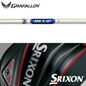 【処分価格】【SRIXON QTS 純正スリーブ装着シャフト】 グラファロイ ブルー フィーチャリング・スピードコート 65/75 (US仕様) (Grafalloy Blue Featuring Speed Coat)