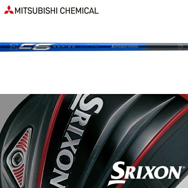【処分価格】【SRIXON QTS 純正スリーブ装着シャフト】三菱ケミカル C6 ブルー (Mitsubishi Chemical C6 Blue)