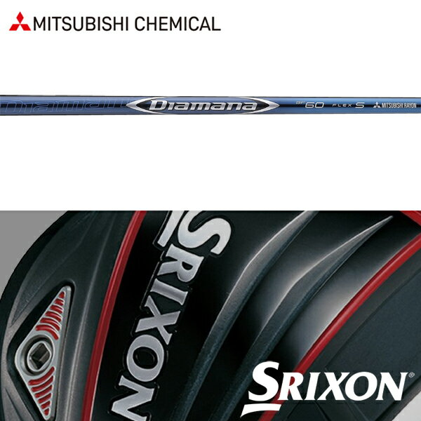 【SRIXON QTS 純正スリーブ装着シャフト】 三菱ケミカル ディアマナ BF (Mitsubishi Chemical Diamana BF)