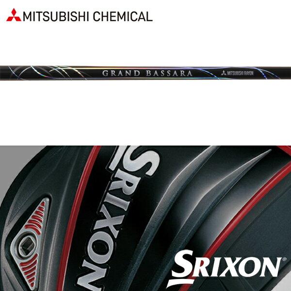 【SRIXON QTS 純正スリーブ装着シャフト】 三菱ケミカル グランド バサラ (Mitsubishi Chemical Grand Bassara)