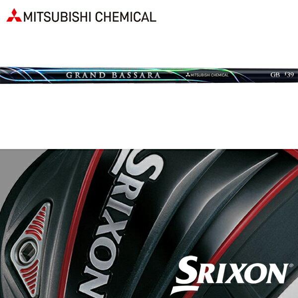 【SRIXON QTS 純正スリーブ装着シャフト】三菱ケミカル グランド バサラ FW (Mitsubishi Chemical Grand Bassara FW)