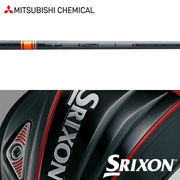 【SRIXON QTS 純正スリーブ装着シャフト】三菱ケミカル TENSEI CK オレンジ (Mitsubishi Chemical TENSEI CK Orange)