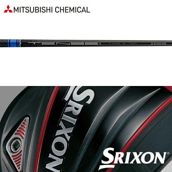 【SRIXON QTS 純正スリーブ装着シャフト】 三菱ケミカル TENSEI CK プロ ブルー (Mitsubishi Chemical TENSEI CK Pro Blue)