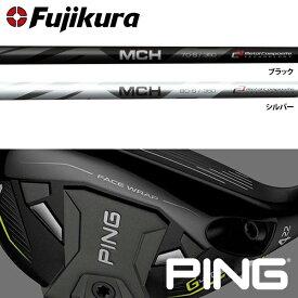 【PING G410 ハイブリッド 純正スリーブ装着シャフト】 フジクラ MCH ハイブリッド (Fujikura MCH Hybrid)