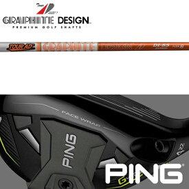 【PING G425/G410 ハイブリッド 純正スリーブ装着シャフト】グラファイトデザイン Tour AD DI ハイブリッド (2020年モデル) (Graphite Design Tour AD DI Hybrid 2020 Ver.)