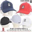 (スペシャル感謝セール)ナイキ Nike TWモデル キャップ 帽子 メンズキャップ おしゃれ メンズウエア ゴルフウェア TWモデル エアロビル ヘリテージ86 キャップ USA直輸入 あす楽対応