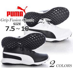 (在庫処分)プーマ Puma シューズ メンズ おしゃれ ゴルフシューズ ゴルフウェア グリップ フュージョン クラシック ゴルフシューズ 大きいサイズ USA直輸入 あす楽対応