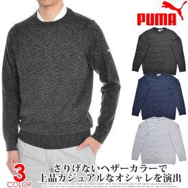 プーマ Puma ゴルフウェア メンズ 秋冬ウェア 長袖メンズウェア クルーネック 長袖セーター 大きいサイズ USA直輸入 あす楽対応