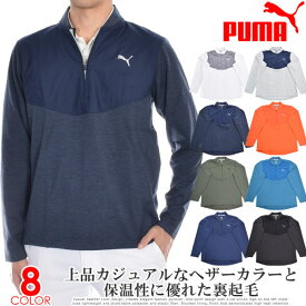 プーマ Puma ゴルフウェア メンズ 秋冬ウェア 長袖メンズウェア クラウドスパン ステルス 1/4ジップ 長袖トレーナー 大きいサイズ USA直輸入 あす楽対応