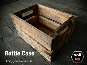 木箱職人のハンドメイド ボトルケース【Bottle Case】カラー:ダークウォルナットナチュラル