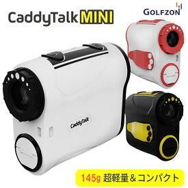 【送料無料】ゴルフ用 レーザー式距離測定器 CaddyTalk MINI/キャディトークミニ