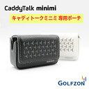【送料無料】ゴルフ 距離測定器 ポーチCaddyTalk minimi/キャディトークミニミ 専用ポーチ