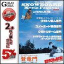 17-18 DVD snow 第四回全日本スノーボードムービーフェスティバル グラトリ28パート パークetc10パート (htsb0280) グラトリ パーク