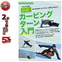 18-19 DVD snow HOW TO メキメキ上達 最新!カービングターン入門(htsb0285) 相澤盛夫【店頭受取対応商品】