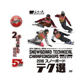 【ポイント最大10倍】18-19 DVD snow テク選 2018 スノーボード テク選 第25回JSBA全日本スノーボードテクニカル選手権大会【店頭受取対応商品】