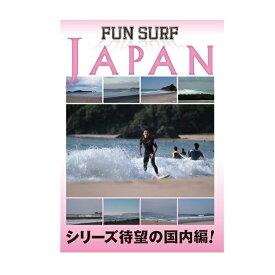 送料無料 10%OFF SURF DVD FUN SURF JAPAN 日本の波巡り オススメサーフィンDVD【店頭受取対応商品】