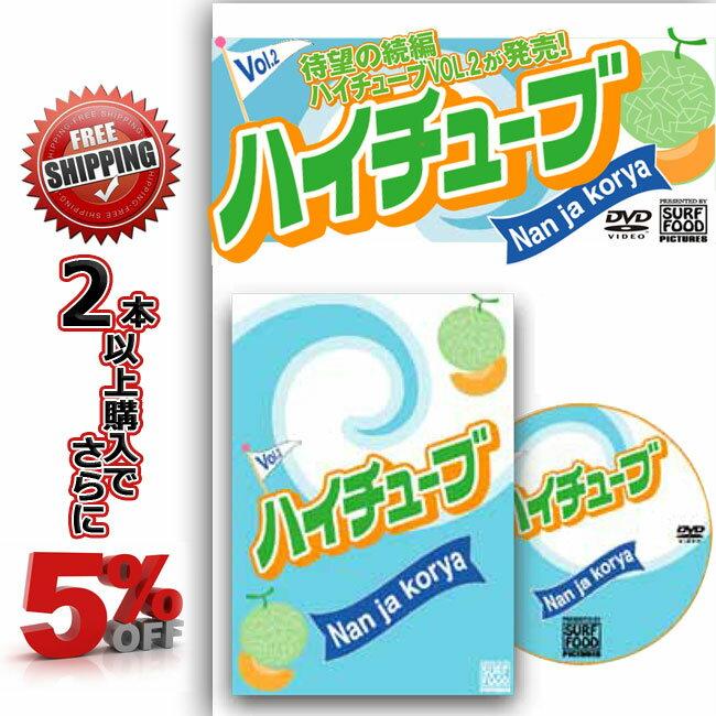 SURF DVD ハイチューブ Vol.2 スーパーサーフィンビデオ / サーフヌードルのサーフフードの新作 サーフィンDVD