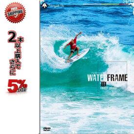 SURF DVD WATER FRAME 3 ウォーター フレーム オーエン・ライト ミック・ファニング ジョンジョン ケリー・スレーター サーフィンDVD【店頭受取対応商品】